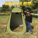 洗澡神器 加厚洗澡保暖浴罩神器農村戶外家用帳篷速開戶外更衣室移動衛生間 MKS生活主義