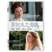 契訶夫之海鷗 DVD The Seagull (購潮8)