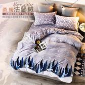 ARTIS-法蘭絨加厚兩用被毯雙人加大床包四件組(獨家花色)