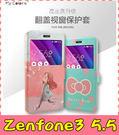 【萌萌噠】ASUS ZenFone3 (5.5吋) ZE552KL卡通彩繪保護套 超薄側翻皮套 開窗 支架 插卡 磁扣 手機套