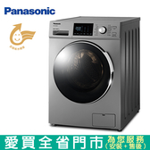 Panasonic國際12KG洗脫烘滾筒洗衣機NA-V120HDH-G含配送到府+標準安裝【愛買】