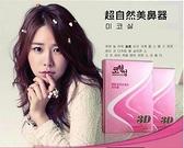 韓國熱銷 3D挺鼻神器 康熙來了挺鼻器 美鼻神器 墊鼻 NOSE Secret隱形 盒裝 【RS425】