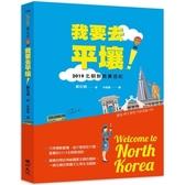 我要去平壤!2019北朝鮮真實遊記