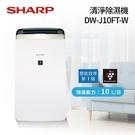 【結帳再折+24期0利率】SHARP 夏普 除濕能力10公升 衣物乾燥 空氣清淨除濕機 DW-J10FT-W 公司貨 J10FT