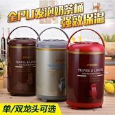 奶茶桶 飲料桶 歐式商用奶茶桶保溫桶豆漿桶果汁桶涼茶桶6L8L10L單龍雙龍奶茶桶 MKS 歐萊爾藝術館