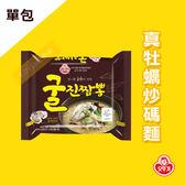 韓國 不倒翁 真牡蠣炒碼麵 (單包) 130g 泡麵