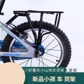 自行車貨架 小山地車后座架折疊自行車后貨架可載人尾架行李架騎行裝備單配件T