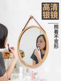 北歐梳妝臺台鏡簡約貼墻化妝圓鏡子壁掛式浴室免打孔掛鏡 熱銷88折
