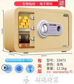 保險櫃家用小型迷你保險箱辦公指紋密碼鑰匙安全防盜全鋼保管箱床頭櫃20/25cm隱形可入墻 LX