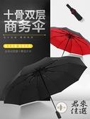 10骨雙層全自動雨傘折疊黑色折傘雙人大號晴雨兩用大傘【君來佳選】