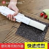 模具 紫菜包飯工具套裝全套diy模具自動壽司機飯團模具家用做壽司模具 【母親節特惠】