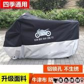 摩托車機車罩車衣踏板電動車套遮雨罩遮陽防曬罩防雨罩加厚防塵通用LXY6587【黑色妹妹】
