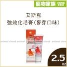 寵物家族-艾斯克-強效化毛膏(麥芽口味)2.5oz