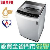 聲寶10KG微電腦洗衣機ES-B10F含配送到府+標準安裝【愛買】