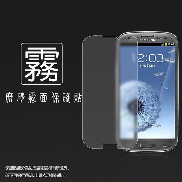 ◆霧面螢幕保護貼 SAMSUNG Galaxy S3 i9300/亞太 S3 i939 保護貼 軟性 霧貼 霧面貼 磨砂 防指紋 保護膜
