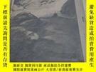 二手書博民逛書店旅行雜誌(1942年罕見第16卷 第2號)Y283241 旅行雜誌 旅行雜誌 出版1942