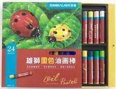 【金玉堂文具】HDOP-24重色油畫棒24色 SIMBALION 雄獅 美術 畫畫