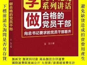 二手書博民逛書店學黨章黨規罕見學系列講話 做合格的黨員幹部 xue dang zhang dang gui xue xi lie