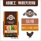 SUPER SOURCE紐健士[雞肉+火雞+蔬果無穀貓糧,250g]產地:美國