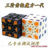 魔方三階齒輪魔方 一代二代 異形3階九齒聯動 兒童益智型魔方3D玩具 摩可美家