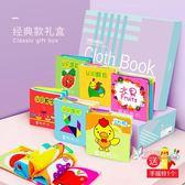 玩具布書 0-3歲寶寶嬰兒幼小布書立體撕不爛益智玩具早教可咬書籍6-12個月 2色