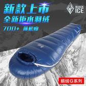 【狐狸跑跑】升級新款 黑冰G400 超輕鵝絨羽絨睡袋舒適溫度-20度Blackice