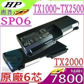 HP 電池(原廠)-惠普 SP06 -PAVILION TX2000,TX2100,TX2200,TX2500,TX1300,RQ204AA-超長效 HP 電池