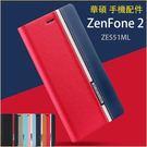 撞色系列 華碩 zenfone2 手機皮套 ZE551ML 撞色拼色 保護套 ZenFone 2 5.5寸 手機保護殼
