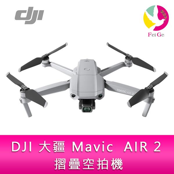 分期0利率 DJI 大疆 Mavic AIR 2 摺疊航拍機/空拍機 暢飛套裝版 +DJICare隨心換保險保固服務 (公司貨)