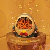 寶寶洗澡玩具沐浴泡泡機兒童玩水洗澡神器【聚可愛】