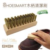 糊塗鞋匠 優質鞋材 P109 SHOESMART木柄清潔刷 1支 台灣製造 尼龍刷 除塵刷