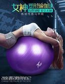 瑜伽球健身球加厚防爆正品球兒童孕婦分娩助產平衡瑜珈球 韓流時裳