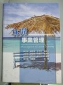 【書寶二手書T9/大學商學_YCT】休閒事業管理_陳信甫等