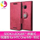 SEIDIO LEDGER™ 掀蓋式保護殼 for HTC One M9 - 粉紅