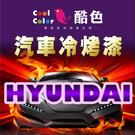 HYUNDAI 現代汽車專用,酷色汽車冷...