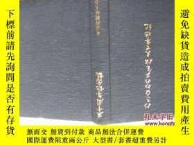二手書博民逛書店日文日本原版書罕見五十週年紀念志 東京沖繩縣人會 2008年7月