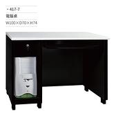 電腦桌/辦公桌(鍵盤抽屜/黑腳)417-7 W100×D70×H74