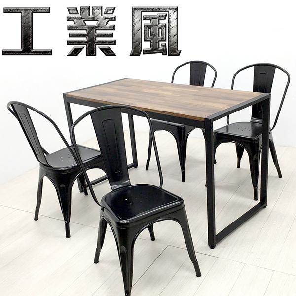 【IS空間美學】北歐工業風 一桌四椅 餐桌椅組