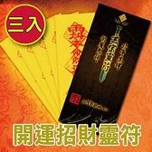 (3入)開運招財靈符袋《大師特製》財神小舖【LF1003】