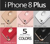 當日出貨 iPhone 8 / 7 電鍍全包覆 防摔 手機殼 保護殼