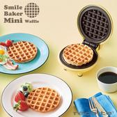 點心機鬆餅機【U0152 】recolte  麗克特Mini 迷你鬆餅機檸檬黃完美主義
