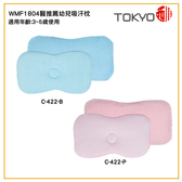 GMP BABY 日本西川醫生推薦幼兒吸汗枕 優惠價↘1499元含運