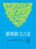 (二手書)新譯古文辭類纂(1)平裝