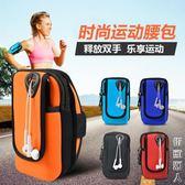 跑步手機臂包運動手臂包蘋果6plus臂帶男女臂套健身手機包手腕包 街頭潮人
