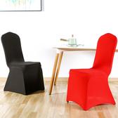 全包彈力椅子套 家用 餐椅罩 防塵套 酒店 婚慶椅套 純色 凳子罩 木椅  椅套【Q194】MY COLOR