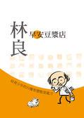 書立得-早安豆漿店:林良給青少年的31種智慧態度處方(新版)