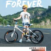 腳踏車 永久兒童自行車6-7-8-9-10-11-12歲童車中大童女孩男孩小學生單車 LP