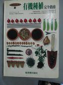【書寶二手書T2/動植物_JOD】有機種植完全指南_原價450_Geoff Hamilton