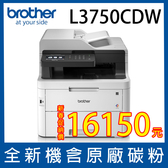 【新春促銷價】brother MFC-L3750CDW 無線雙面彩色雷射傳真複合機