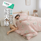 #TCL29#奧地利100%TENCEL涼感40支純天絲5尺雙人床包被套四件組(含枕套)